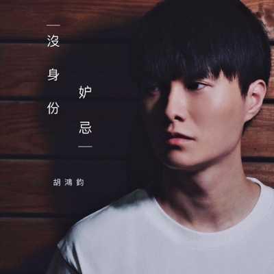 胡鴻鈞 - 沒身份妒忌 - Single