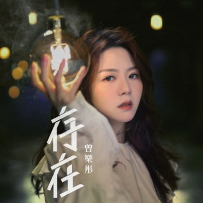 曾樂彤 - 存在 - Single
