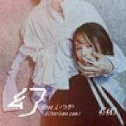 4s4ki - Maboroshi (feat. ITSUKA)