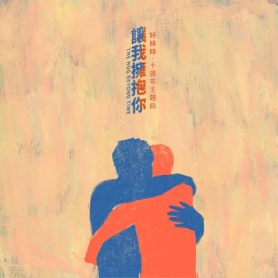 好妹妹 - 讓我擁抱你 (好妹妹十週年主題曲) - Single