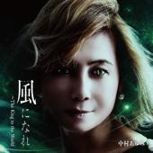 Ayumi Nakamura - Kaze Ni Nare ~the King to the World~