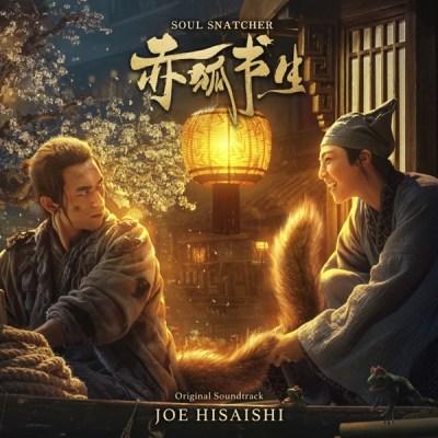 久石 譲 - 赤狐書生 (オリジナル・サウンドトラック)