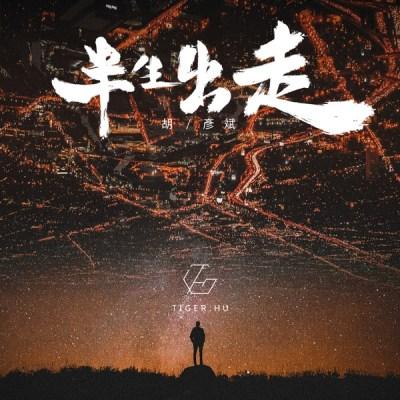 胡彥斌 - 半生出走 - Single