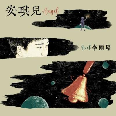 李雨壕 - 安琪兒 - Single