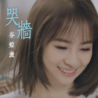 谷婭溦 - 哭牆 (劇集《香港愛情故事》片尾曲) - Single