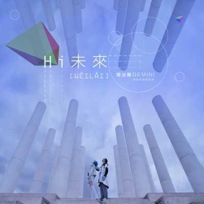 簡迷離 - Hi未來 - Single