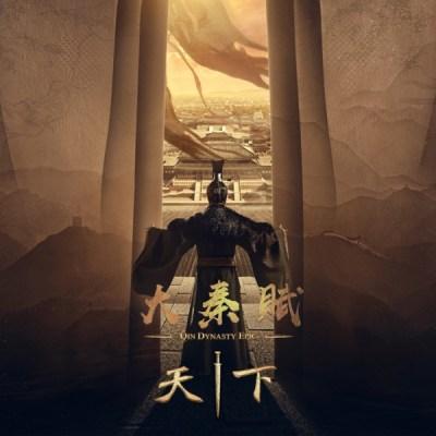 譚維維 - 天下(電視劇《大秦賦》主題曲) - Single