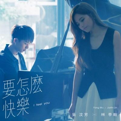 吳汶芳 - 要怎麼快樂 (feat. 林亭翰) - Single