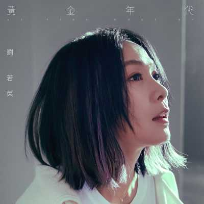 劉若英 - 黃金年代 - Single