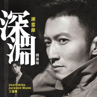 謝霆鋒 - 深淵 (feat. Jackson Wang) - Single