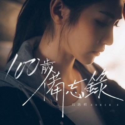 石詠莉 - 100歲備忘錄 - Single