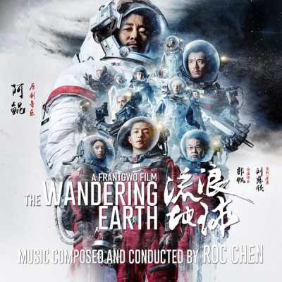 Roc Chen - The Wandering Earth (Original Motion Picture Soundtrack)