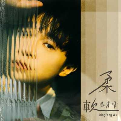 吳青峰 - 柔軟 - Single