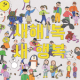 Ha Sang Wook & J Rabbit - Happy new year, New happy year