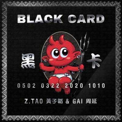 黃子韜 & GAI - 黑卡 - Single