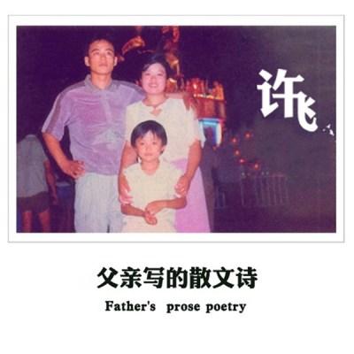許飛 - 父親寫的散文詩 - Single