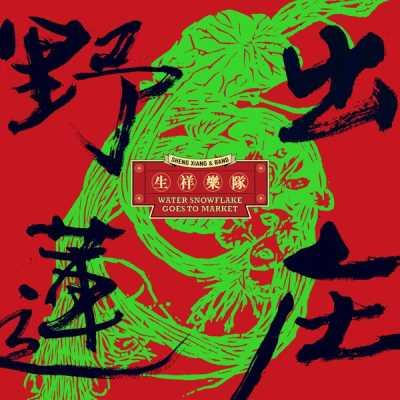 生祥樂隊 - 野蓮出庄