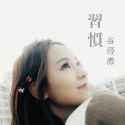 谷婭溦 - 習慣 (劇集《陀槍師姐2021》片尾曲) - Single