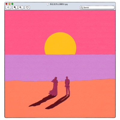 Serrini - 我在流浮山滴眼水.jpg - Single