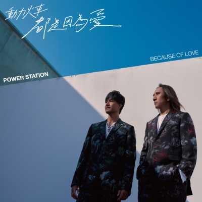 動力火車 - Because of Love