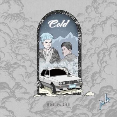 派偉俊 - Cold (feat. 莫宰羊) - Single