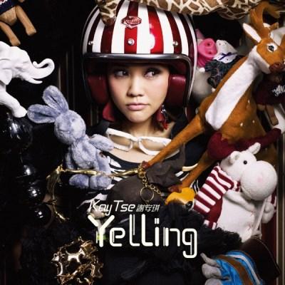 謝安琪 - Yelling