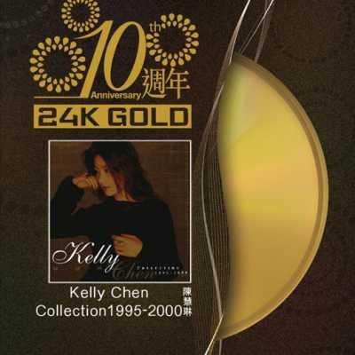 陈慧琳 - 10周年 Kelly Chen Collection 1995-2000