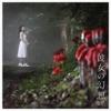 彼女の幻想 - EP