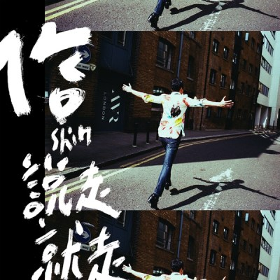 Shin - Just Go - Single