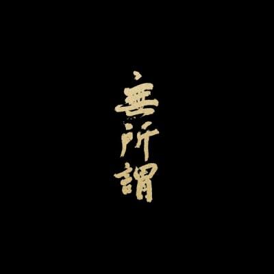 方大同 - 无所谓 (feat. 张靓颖) - Single