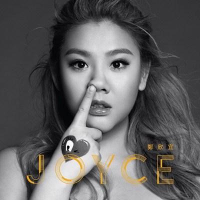 郑欣宜 - Joyce