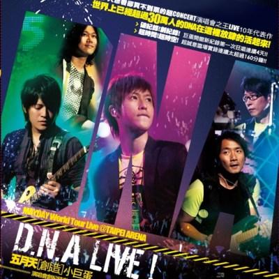五月天 - 「創造」小巨蛋DNA Live 演唱會創紀錄音