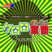 Biccurry Akatsuka & Minami - Fundari Kettari (EP. 184-205 OP)