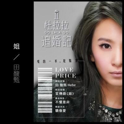 田馥甄 - 姐 (「杜拉拉追婚记」电影宣传曲) - Single