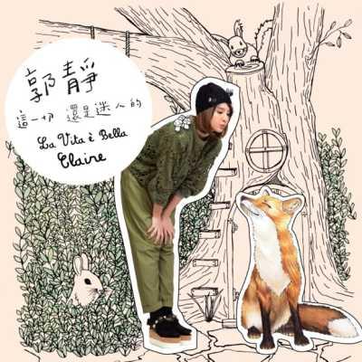郭静 - 这一切 还是迷人的 - EP