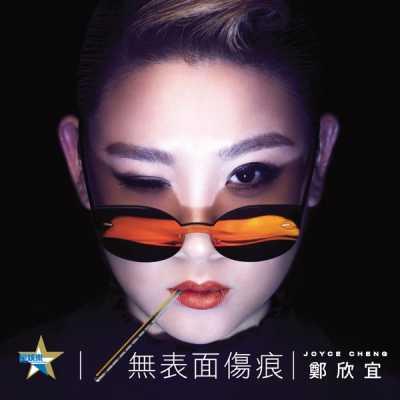 郑欣宜 - 无表面伤痕 - Single