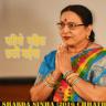 Sharda Sinha - Pahile Pahil Chhathi Maiya