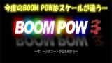 BOOM POW3紹介画像1