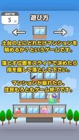 ぐらぐらマンション~超ハマる危険なお遊び~紹介画像2