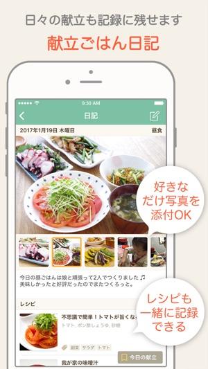 レシパル Pro - 毎日使えるお料理レシピ手帳 Screenshot
