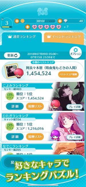 〈物語〉シリーズ ぷくぷく Screenshot