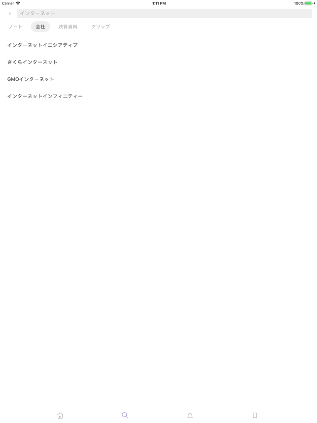 Stockclip - スマホで見られる決算アプリ Screenshot