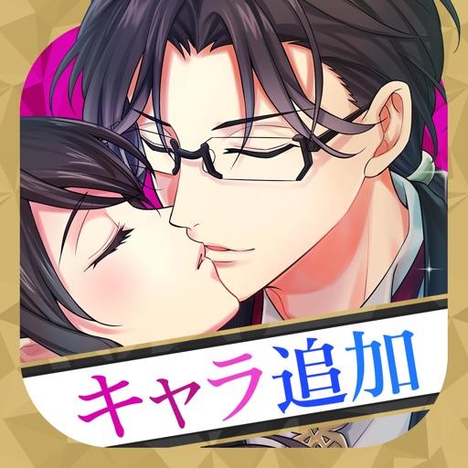 魔界王子と魅惑のナイトメア キスと誘惑の胸キュン恋愛ゲーム
