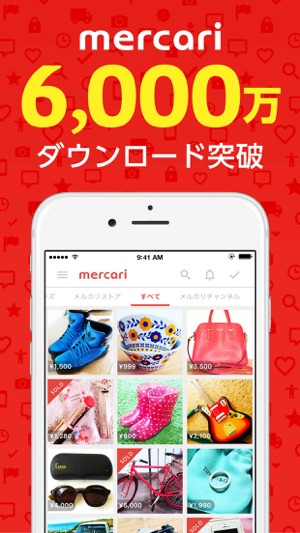 フリマアプリ,メルカリ フリマでかんたんショッピング Screenshot