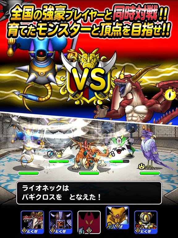 ドラゴンクエストモンスターズ スーパーライト Screenshot