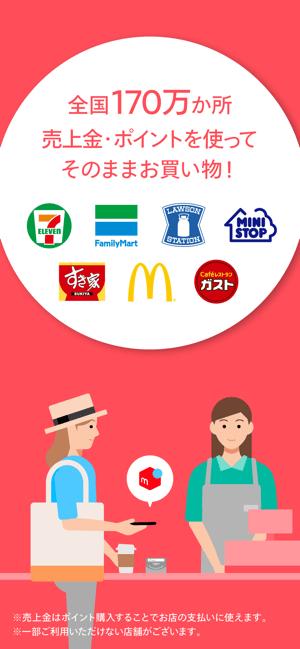 メルカリ(メルペイ)-フリマアプリ&スマホ決済 Screenshot