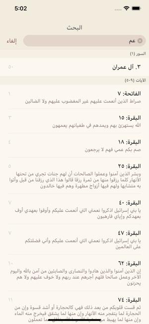القرآن تدبر وعمل On The App Store