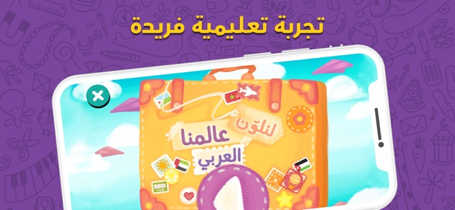Lamsa Kids Stories Games On The App Store