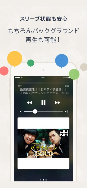 ラジオクラウド Screenshot