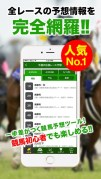JRA競馬予想情報アプリ-初心者でも収支アップ馬券術スクリーンショット1